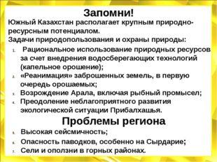 Запомни! Южный Казахстан располагает крупным природно-ресурсным потенциалом.