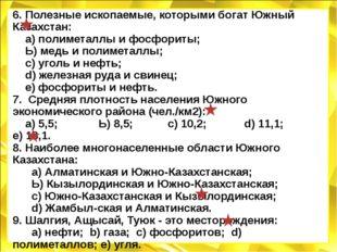 6. Полезные ископаемые, которыми богат Южный Казахстан: а) полиметаллы и фосф