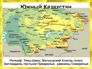 Южный Казахстан 2000 км 700 км Рельеф: Тянь-Шань, Жетысуский Алатау, плато Бе