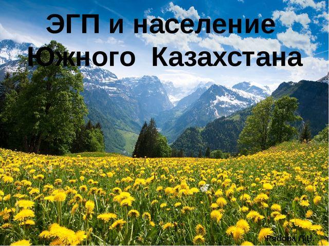 ЭГП и население Южного Казахстана Рябова Л.Н.