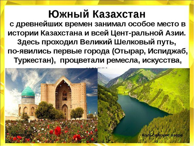 Южный Казахстан с древнейших времен занимал особое место в истории Казахстана...