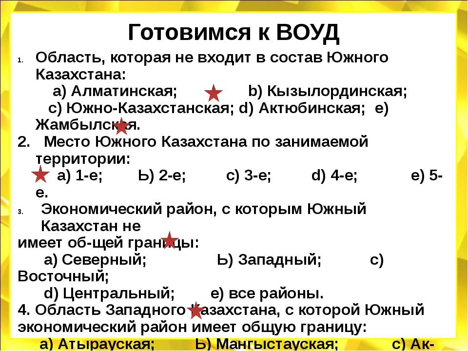 Готовимся к ВОУД Область, которая не входит в состав Южного Казахстана: а) Ал...