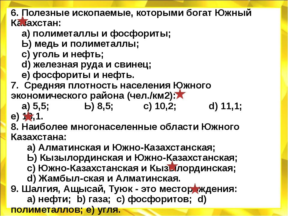 6. Полезные ископаемые, которыми богат Южный Казахстан: а) полиметаллы и фосф...