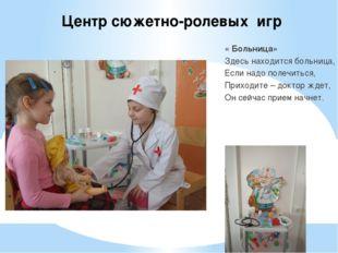 « Больница» Здесь находится больница, Если надо полечиться, Приходите – докто