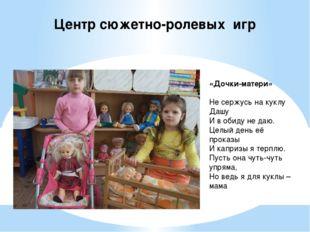 «Дочки-матери» Не сержусь на куклу Дашу И в обиду не даю. Целый день её прока