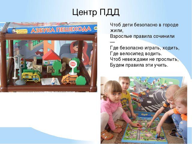 Чтоб дети безопасно в городе жили, Взрослые правила сочинили — Где безопасно...