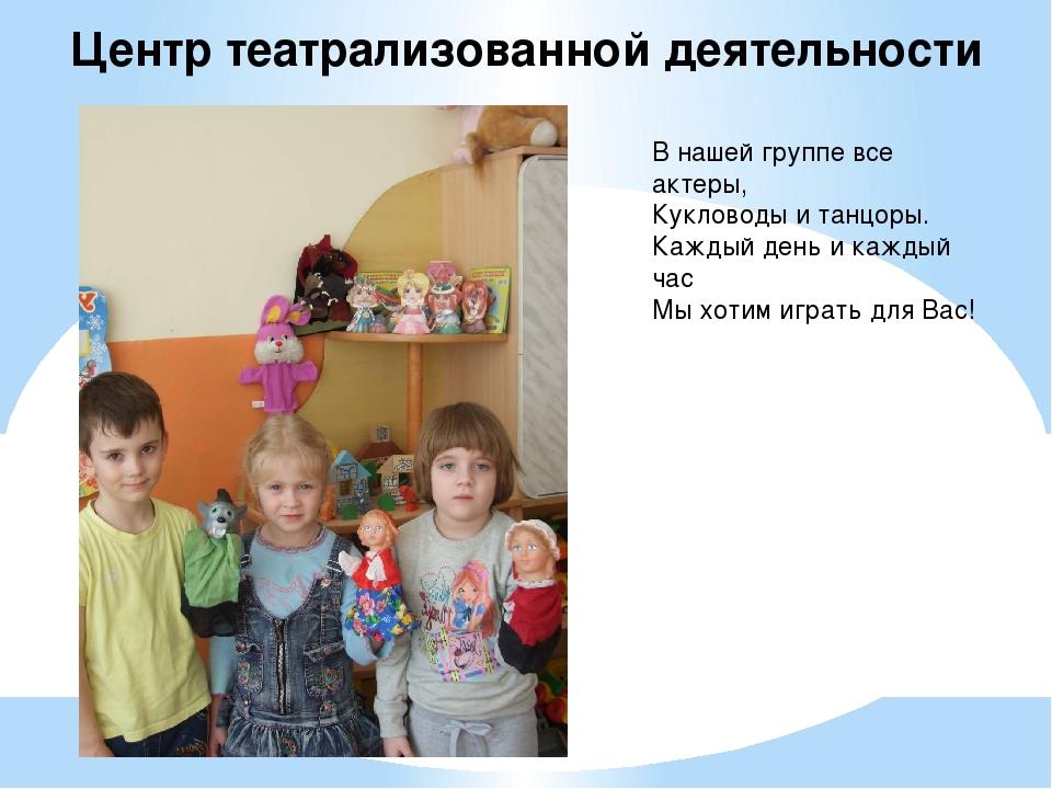Центр театрализованной деятельности В нашей группе все актеры, Кукловоды и та...