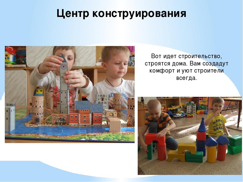 Центр конструирования Вот идет строительство, строятся дома. Вам создадут ком...