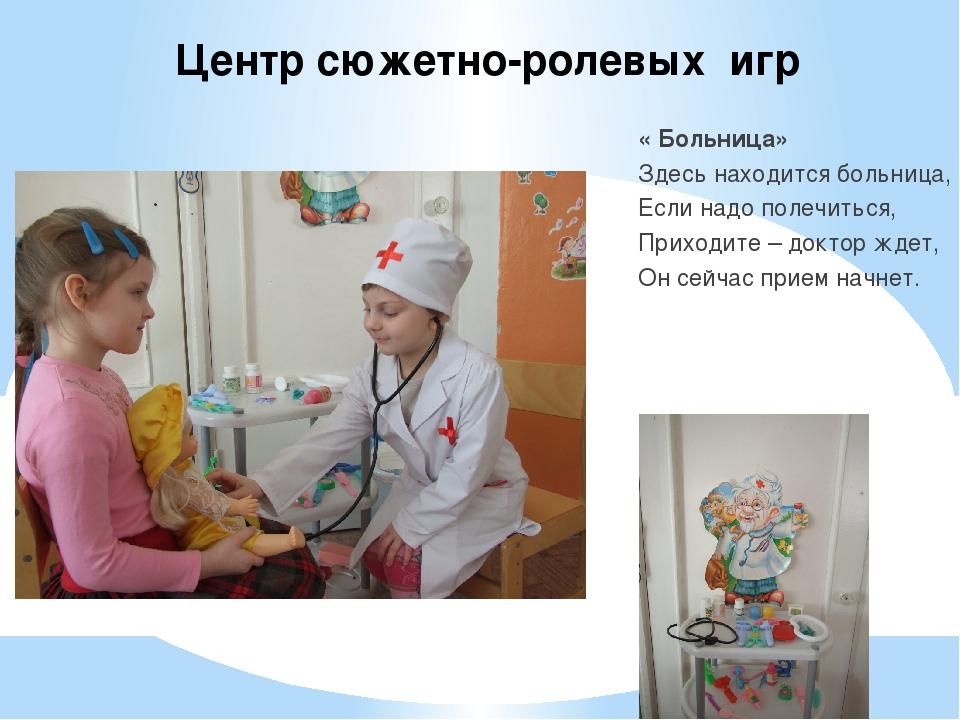 « Больница» Здесь находится больница, Если надо полечиться, Приходите – докто...