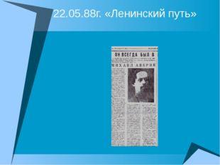 22.05.88г. «Ленинский путь»