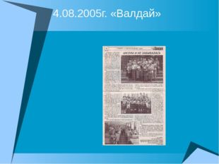 4.08.2005г. «Валдай»