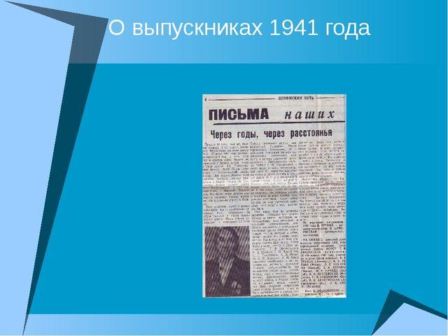 О выпускниках 1941 года
