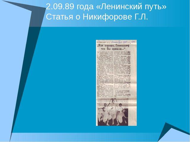 2.09.89 года «Ленинский путь» Статья о Никифорове Г.Л.