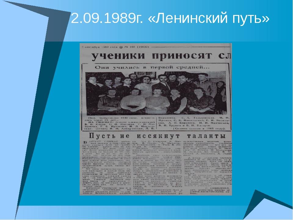 2.09.1989г. «Ленинский путь»