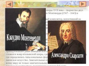 Наивысшее достижение итальянской оперы XVII века – творчество двух замечатель