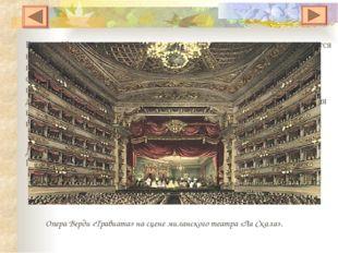 В конце 19 века в итальянском искусстве, в том числе и в опере, появляется но