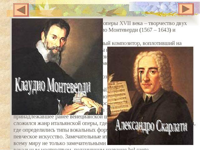 Наивысшее достижение итальянской оперы XVII века – творчество двух замечатель...