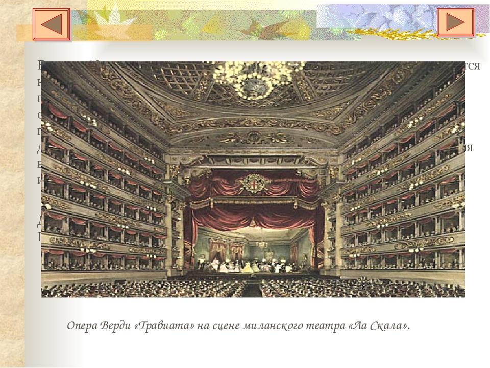 В конце 19 века в итальянском искусстве, в том числе и в опере, появляется но...