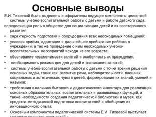 Основные выводы Е.И. Тихеевой были выделены и оформлены ведущие компоненты це