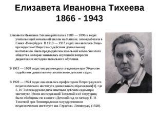 Елизавета Ивановна Тихеева 1866 - 1943 Елизавета Ивановна Тихеева работала в