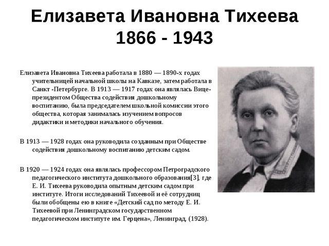 Елизавета Ивановна Тихеева 1866 - 1943 Елизавета Ивановна Тихеева работала в...