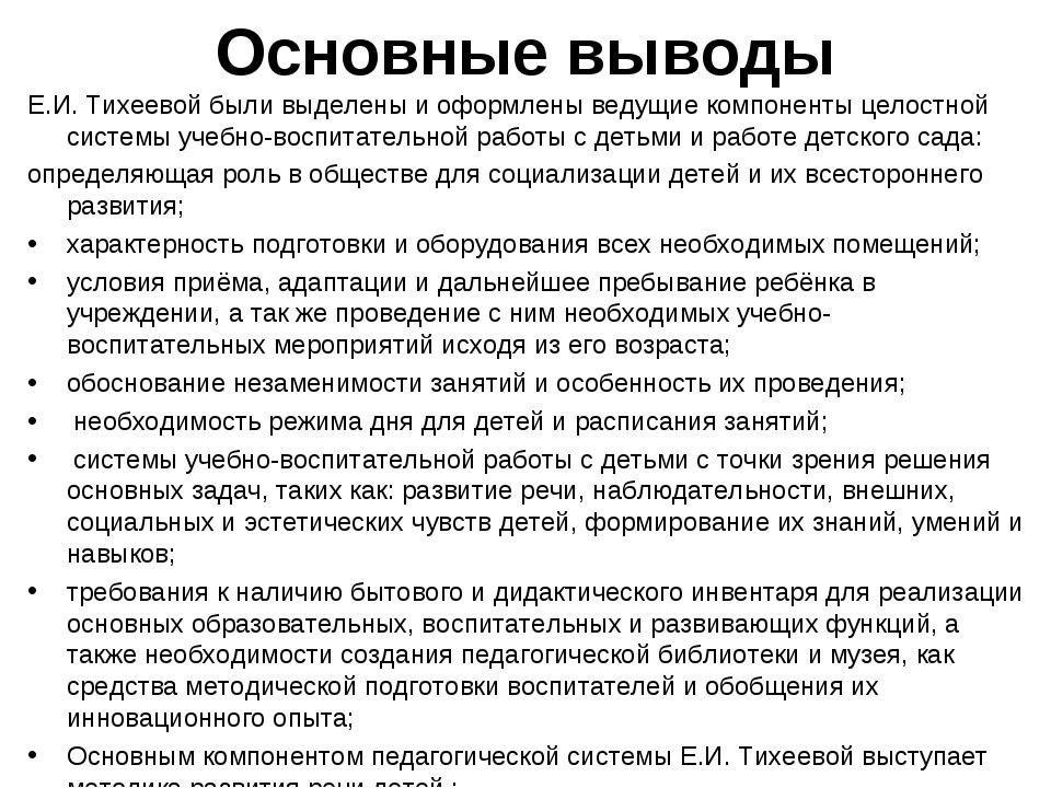 Основные выводы Е.И. Тихеевой были выделены и оформлены ведущие компоненты це...