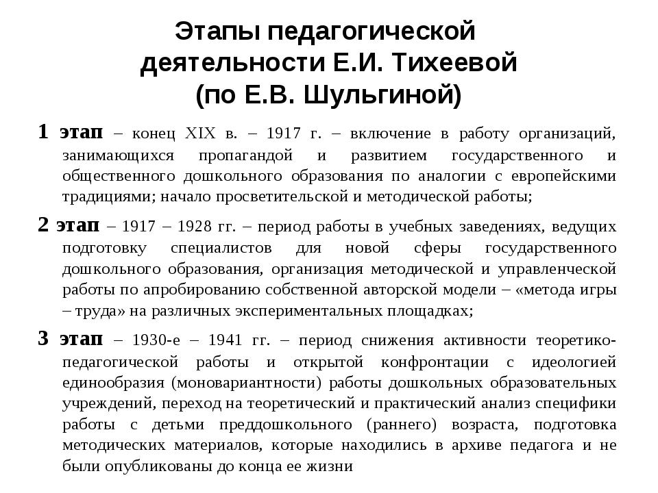 Этапы педагогической деятельности Е.И. Тихеевой (по Е.В. Шульгиной) 1 этап –...