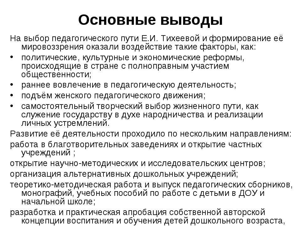 Основные выводы На выбор педагогического пути Е.И. Тихеевой и формирование её...