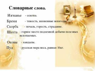 Изгнанье Словарные слова. - ссылка. Бремя - тяжесть, жизненные невзгоды. Ско