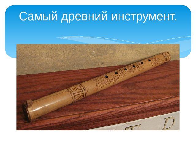 Самый древний инструмент.