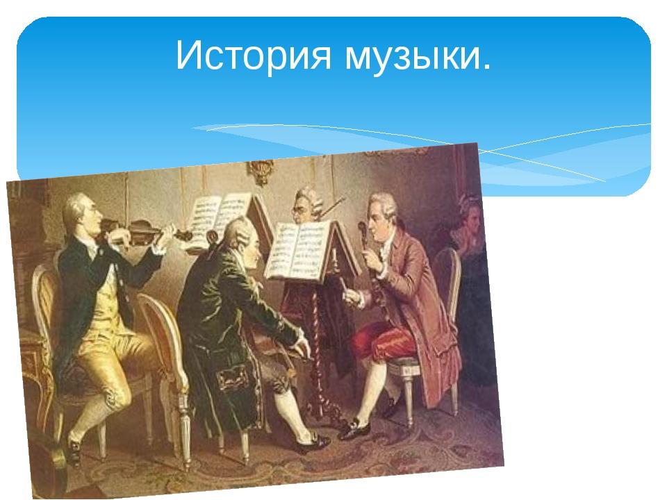 История музыки.