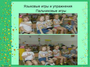 Языковые игры и упражнения Пальчиковые игры http://linda6035.ucoz.ru/