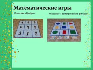 Математические игры Классики «Цифры» Классики «Геометрические фигуры» http://