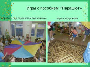 Игры с пособием «Парашют» «Пробеги под парашютом под музыку» Игры с игрушками