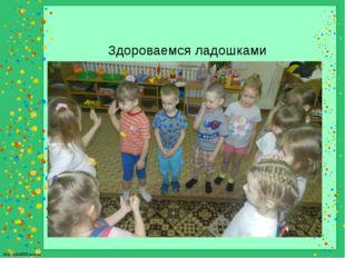 Здороваемся ладошками http://linda6035.ucoz.ru/