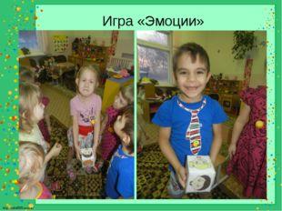 Игра «Эмоции» http://linda6035.ucoz.ru/