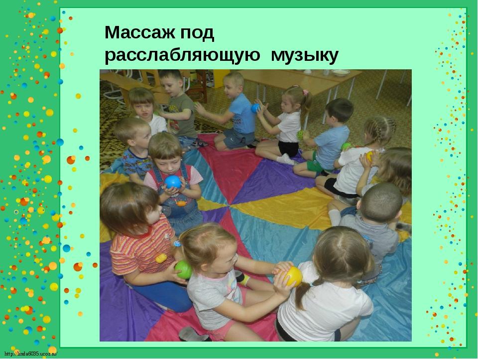 Массаж под расслабляющую музыку http://linda6035.ucoz.ru/