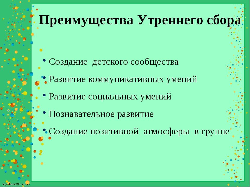 Преимущества Утреннего сбора Создание детского сообщества Развитие коммуникат...