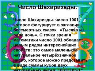 Число Шахиризады. Число Шахиризды- число 1001, которое фигурирует в заглавии
