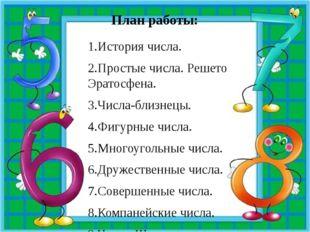 План работы: 1.История числа. 2.Простые числа. Решето Эратосфена. 3.Числа-бли