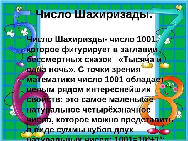 Число Шахиризады. Число Шахиризды- число 1001, которое фигурирует в заглавии...