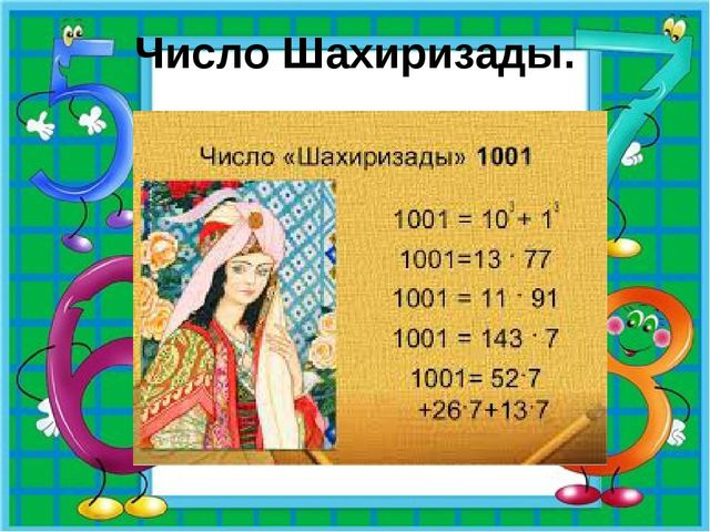 Число Шахиризады.