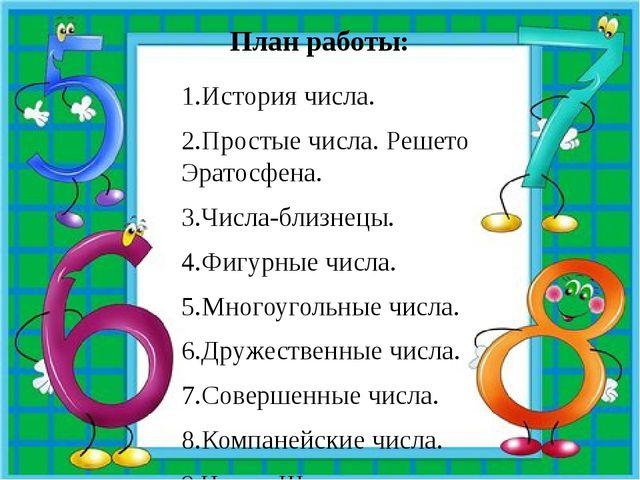 План работы: 1.История числа. 2.Простые числа. Решето Эратосфена. 3.Числа-бли...