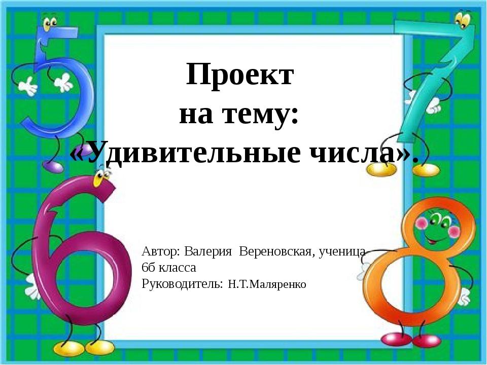Проект на тему: «Удивительные числа». Автор: Валерия Вереновская, ученица 6б...
