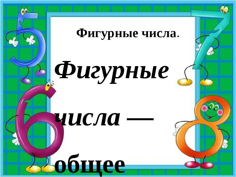 Фигурные числа. Фигурные числа— общее название чисел, связанных с той или и...