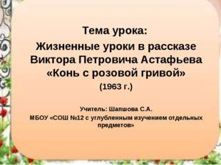 Тема урока: Жизненные уроки в рассказе Виктора Петровича Астафьева «Конь с ро
