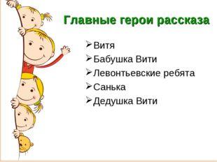 Главные герои рассказа Витя Бабушка Вити Левонтьевские ребята Санька Дедушка