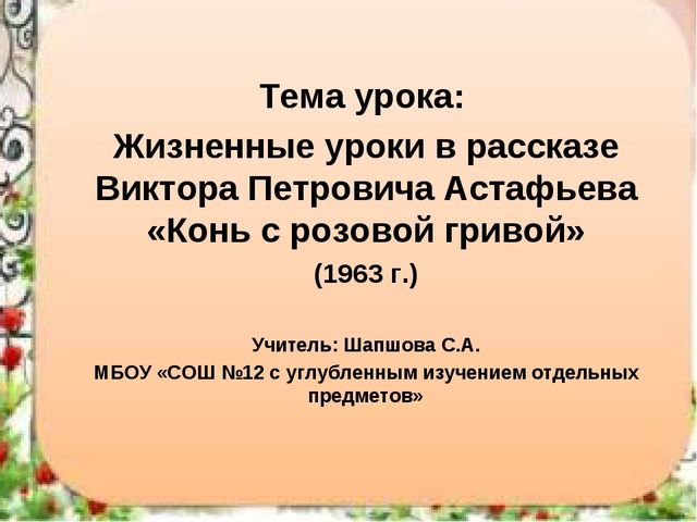 Тема урока: Жизненные уроки в рассказе Виктора Петровича Астафьева «Конь с ро...