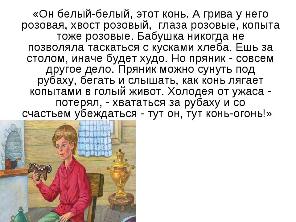 «Онбелый-белый, этот конь. А грива у него розовая, хвост розовый,глаза роз...