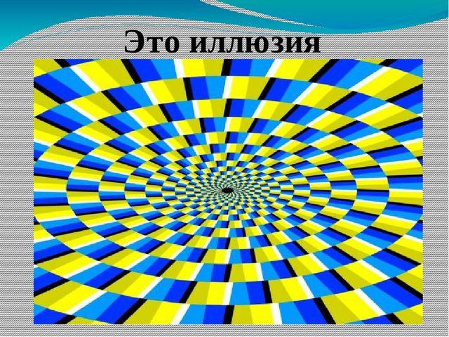Это иллюзия